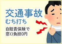 交通事故自賠責保険で窓口負担0円