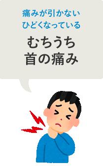 むちうち首の痛み