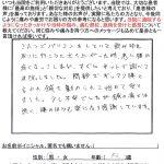 深谷市 鍼 腰痛(ぎっくり腰・ヘルニア・坐骨神経痛)