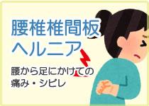 肩甲骨の痛み・コリ感、腕~指への痛み・痺れ